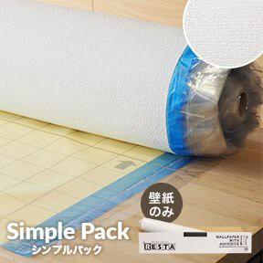 シンプルパック30m (生のり付き壁紙のみ) シンコール SLP-644