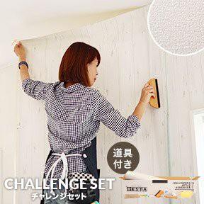 チャレンジセット30m (生のり付き壁紙+道具) シンコール SLP-618