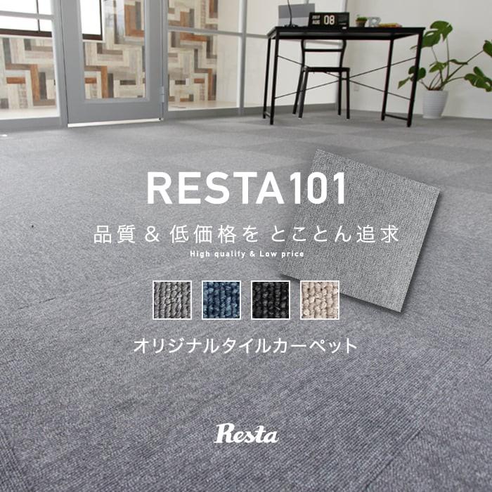 リスタオリジナル 激安タイルカーペット RESTA001 インディゴブルー