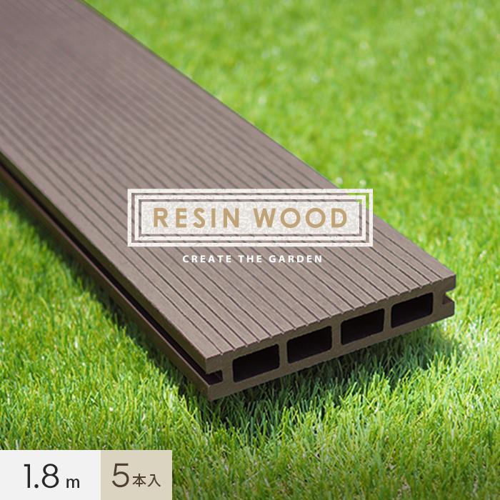 人工木ウッドデッキ RESIN WOOD デッキ材(床板) 5本セット