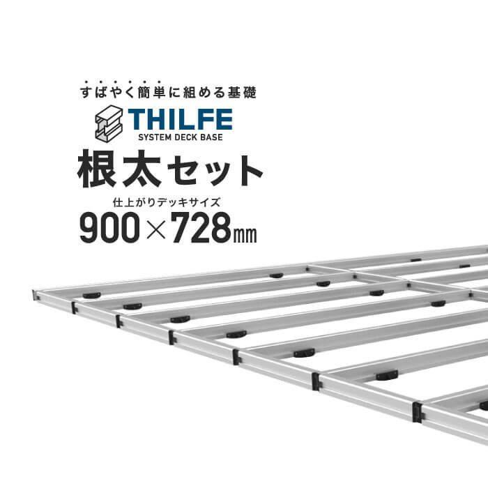 THILFE 根太セット 900×728mm