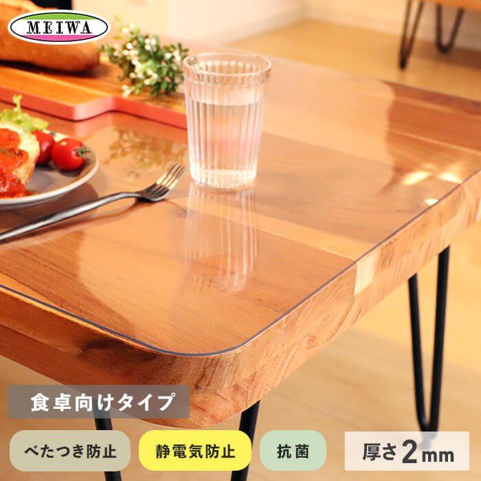 透明テーブルマット  オーダーサイズ 食卓向け機能 2mm厚