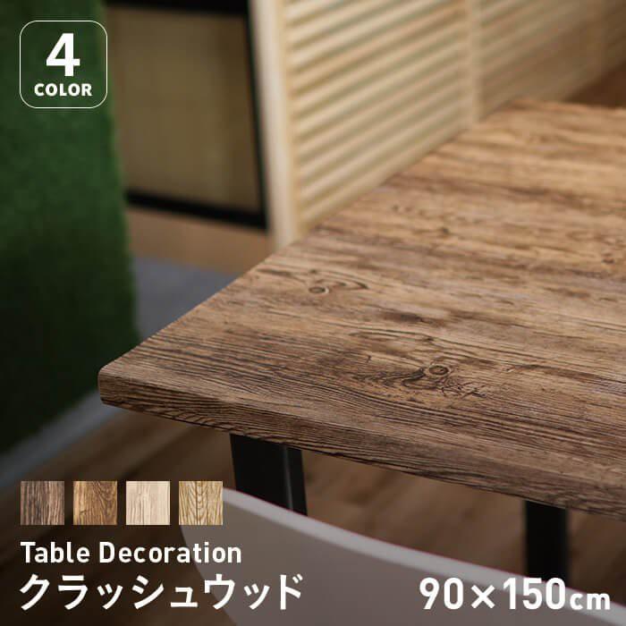 貼ってはがせるテーブルデコレーション クラッシュウッド 90cm×150cm